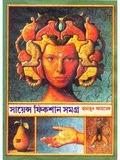 Science Fiction Rochona Somogro by Humayun Ahmed