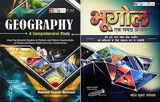 Download Geography By Mahesh Barnwal Book Pdf