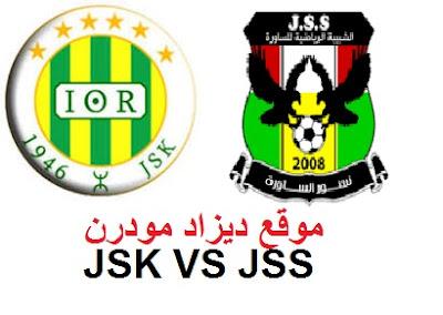 مباراة شببية الساورة اليوم ضد شبيبة القبائل JSS VS JSK