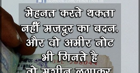 Facebook Quotes In Hindi With Wallpaper Motivational Hindi Wallpaper Hinditroll In Best Multi