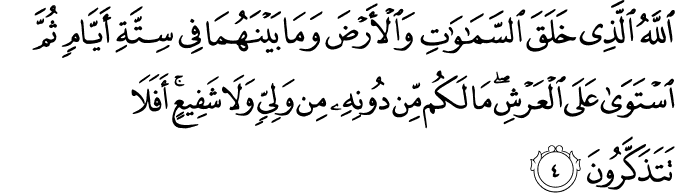 Surat As Sajdah Ayat 4
