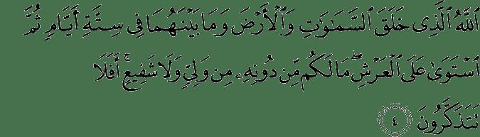 Surat As Sajdah Ayat 4