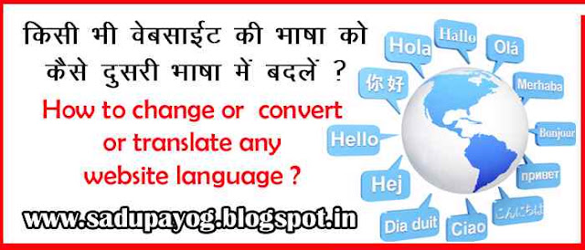 Kisi Bhi Website ko English to Hindi Translate Kaise Kare, How to Translate any Website Language