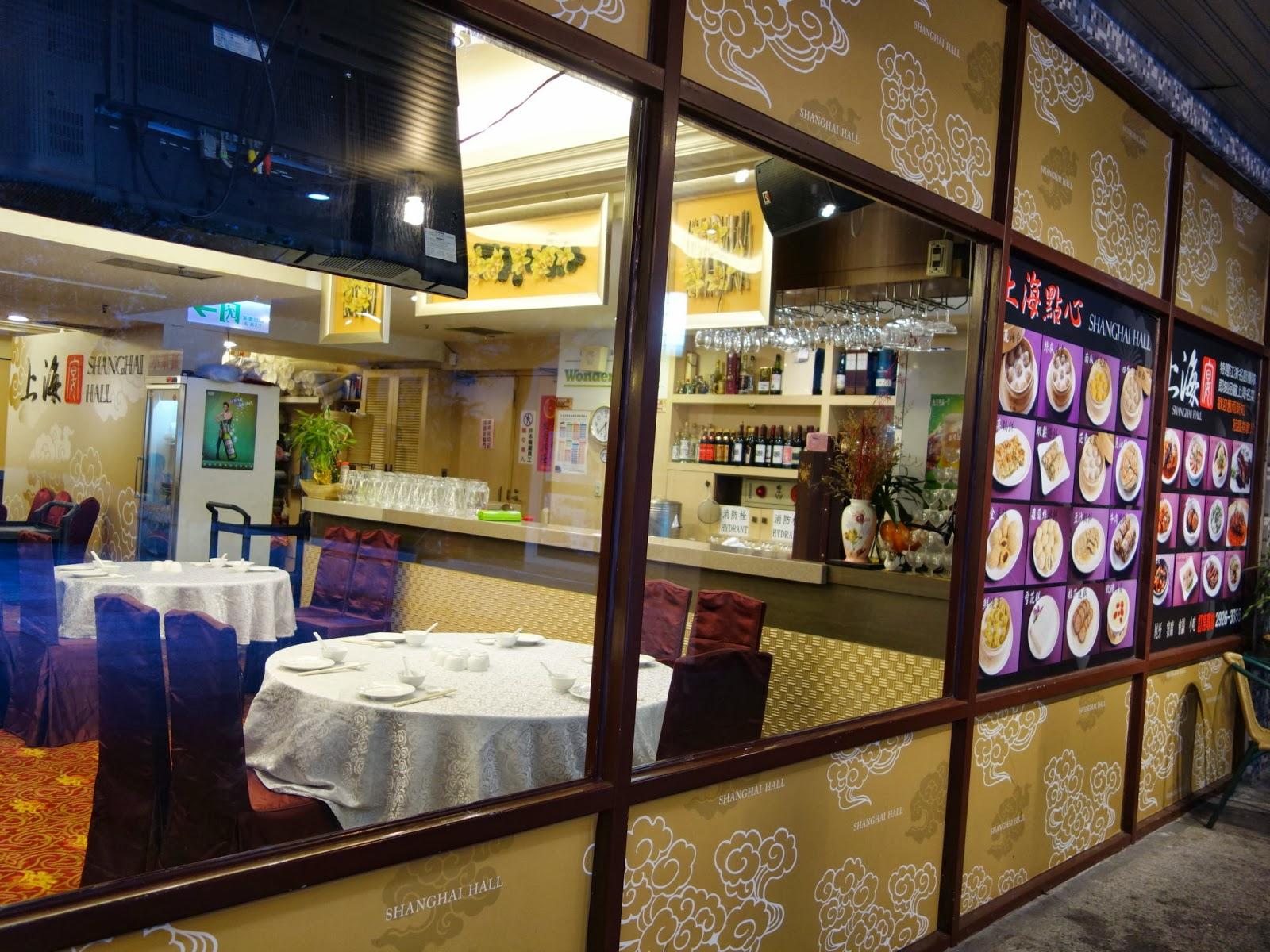 Isis意思異思 : 中和四號公園內的江浙餐廳‧上海宴
