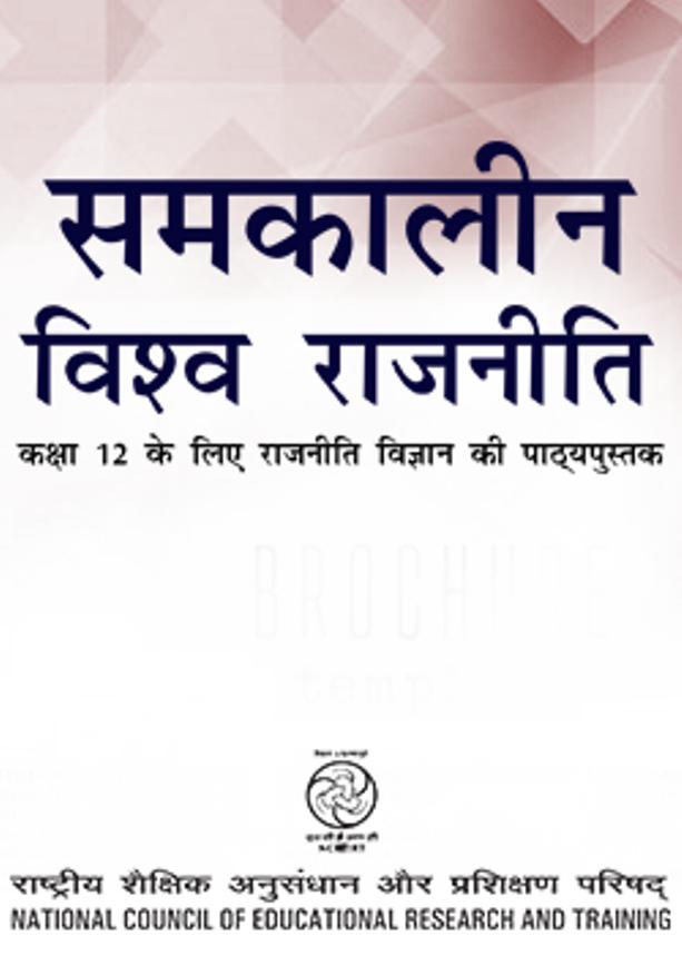 ncert-class-12th-political-science-books-एन.सी.ई.आर.टी.-कक्षा-१२-पुस्तक-राजनीतिशास्त्र