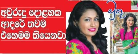Muthu Tharanga Sri Nilupuli Peiris is a Sri Lankan fashion model and teledrama actress