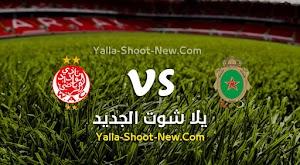 تاجيل مباراة الوداد والجيش الملكي اليوم الجمعة بتاريخ 14-08-2020 في الدوري المغربي