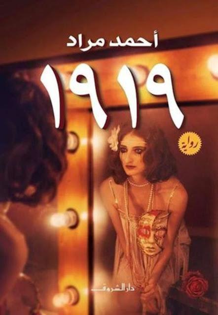 تحميل رواية 1919 ل أحمد مراد