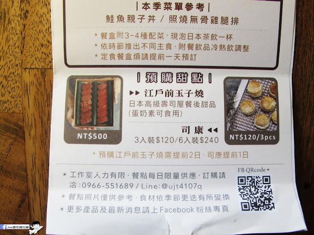 IMG 0447 - 隱藏在教師新村裡的 大小食事│客製化精緻餐盒,漢堡排川飯糰很推薦