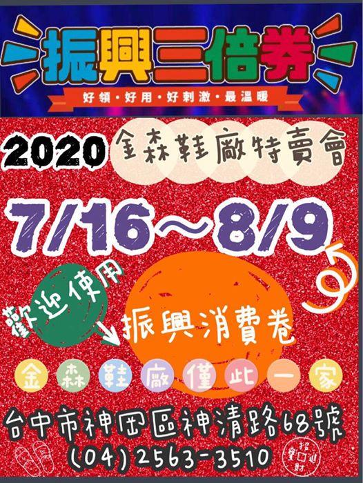 2020金森鞋廠夏季廠拍特賣會7/16-8/9,快來搶便宜幫全家人換新鞋