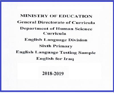 أسئلة اللغة الأنكليزية للصف السادس الأبتدائي المنهج الجديد 2018 - 2019