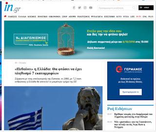 https://www.in.gr/2018/07/07/greece/pethainei-ellada-tha-ftasei-na-exei-plithysmo-7-ekatommyrion/