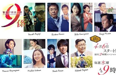 Sinoopsis Keishicho Sosa Ikka 9 Gakari Season 11 (2016) - Serial TV Jepang