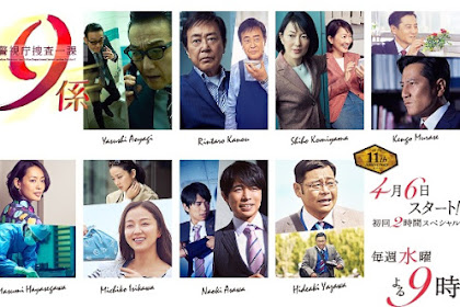 Sinoopsis Keishicho Sosa Ikka 9 Gakari Season 11 (2016) - Japanese TV Series