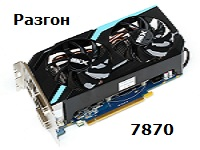 Разгон AMD Radeon HD 7870