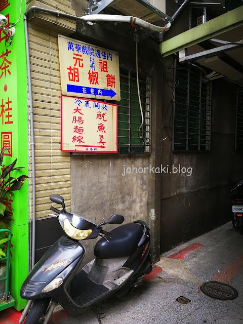 元祖胡椒饼-Yuanzu-Pepper-Cakes-Longshan-Temple-Taipei