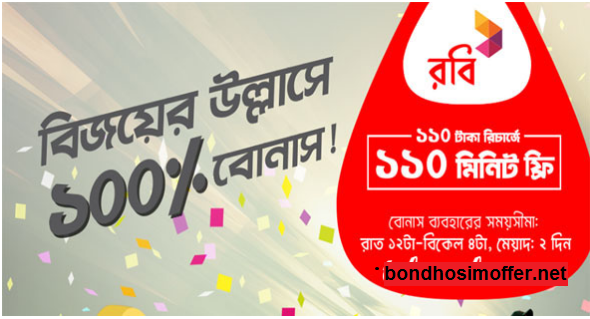 Robi 110 taka recharge 110 minute talk time free offer 2017