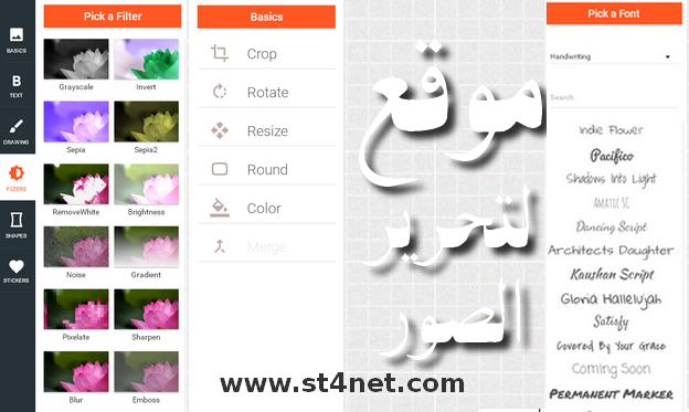 موقع جد مميز لتحرير و الكتابة على الصور مباشرة imageeditor