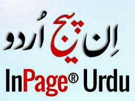 Free Download InPage Urdu 2014 (Latest) Full Version
