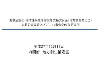 https://www.kantei.go.jp/jp/singi/sousei/pdf/h27-12-11-uwanose-type1.pdf