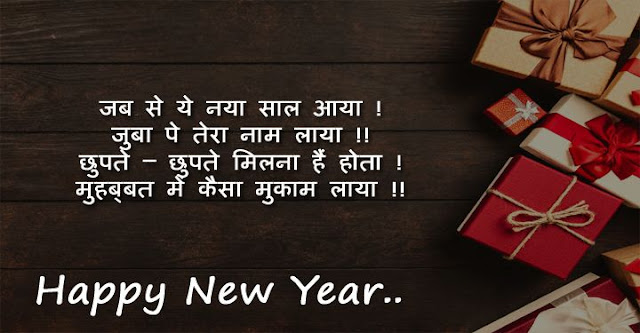 Happy New Year Wishes Quotes in Hindi For  GF And BF