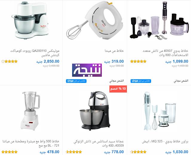 اسعار الخلاطات فى مصر 2018 جميع الماركات بالصور