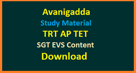 Avanigadda Study Material for TRT AP TET SGT Content EVS - Download