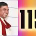 මහින්දට 115 ක්? එක්වන්න ඉන්න අය හෙළිවේ