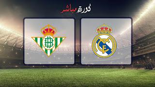مشاهدة مباراة ريال مدريد وريال بيتيس بث مباشر 19-05-2019 الدوري الاسباني