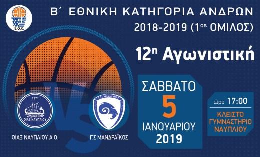 Ποδαρικό του 2019 για τον Οίακα Ναυπλίου κόντρα στον Μανδραϊκό εντός