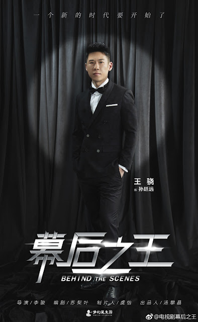 Behind The Scenes Chinese TV Series Wang Xiao