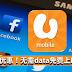 U Mobile新优惠!无需data免费上Facebook,Instagram 等!!