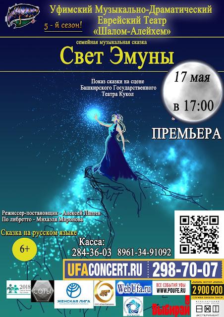 Скоро состоится еще одна сказочная премьера Уфимского Еврейского театра «Шалом-Алейхем»