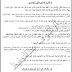 مذكرة تربية اسلامية للسادس الابتدائي الازهري ترم اول 2018