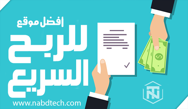أفضل مواقع الربح من الانترنت باللغه  العربية
