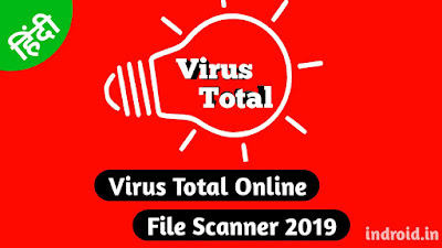 Virus Total-Online File Scanner 2019,Virus Total Tool,File,URL,Search,SEO,indroid,rohit baidya