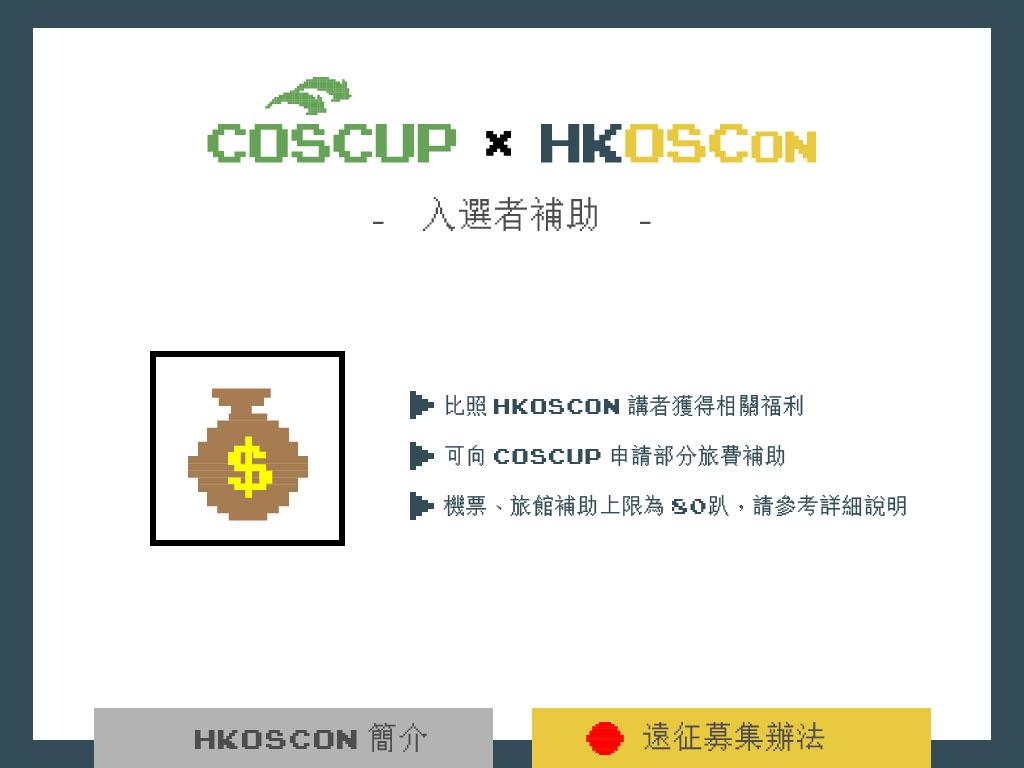 入選者補助:入選之講者將比照 HKOSCon 講者獲得相關福利(例如紀念品等),相關規定以 HKOSCon 資訊為準。透過此方案投稿並入選者可另向 COSCUP 申請旅費補助,細節請參閱:https://hackmd.io/s/H1XAxHQ74