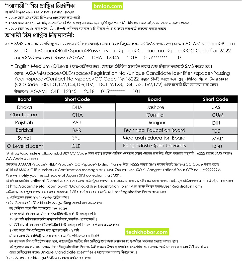 Teletalk-Free-Agami-3G-SIM-Online-Registration-Process-For-GPA5-Holders-of-SSC-&-O-Level-2010-to-2018-details.jpg