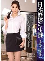 (Re-upload) RBD-698 日本経済の生贄 社長秘書、
