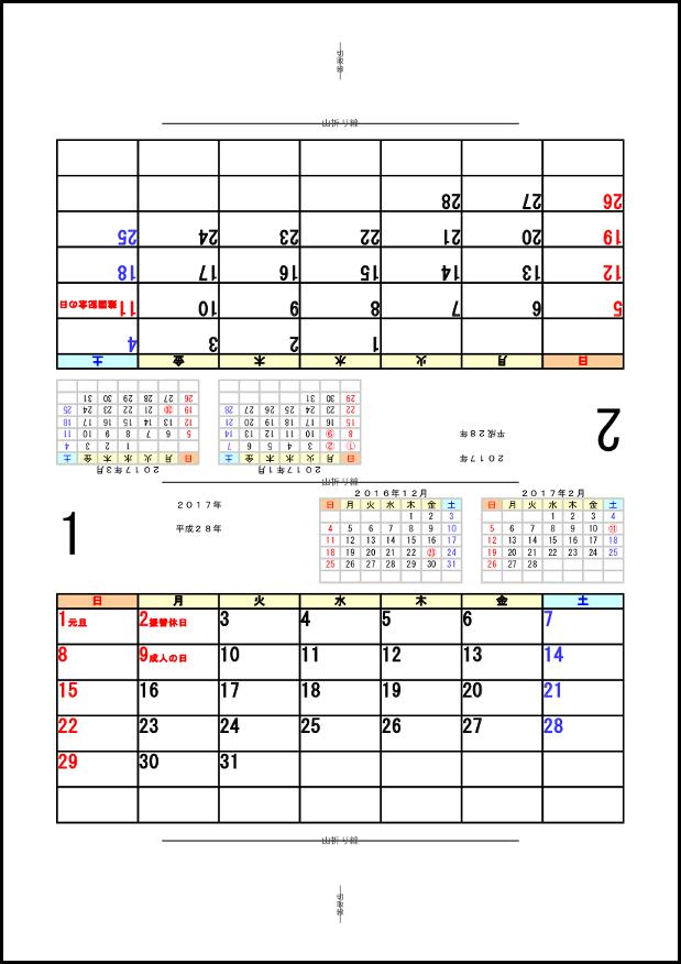 2017年カレンダ 003