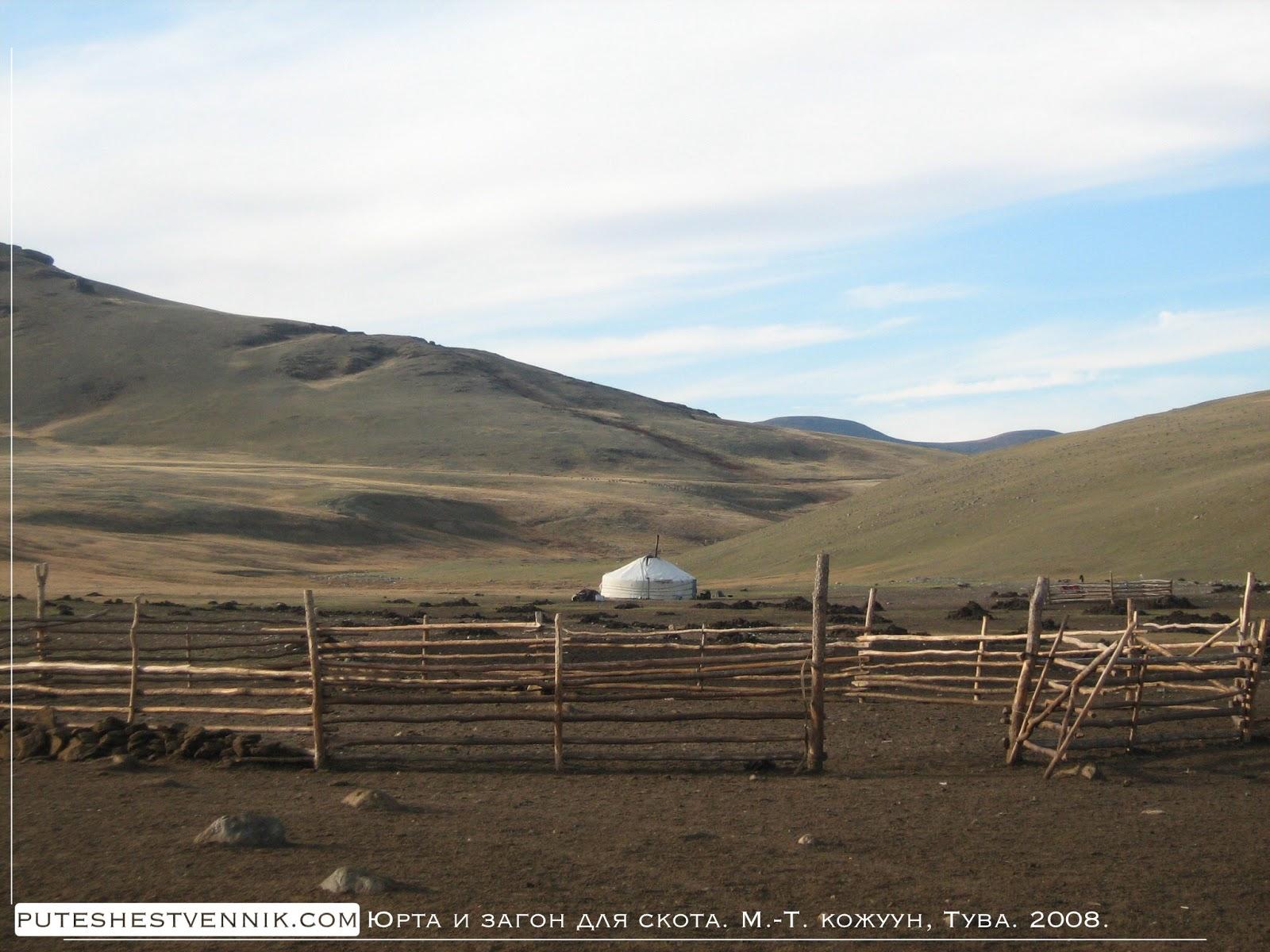 Загон для скота и юрта