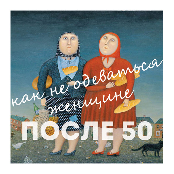 Картина с двумя тетушками в платках и кофтах