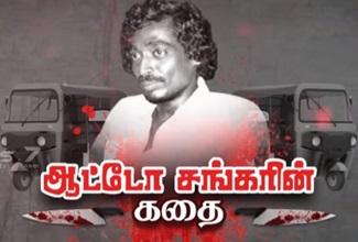 Auto Shankar Story | News 7 Tamil