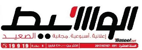 جريدة وسيط الصعيد عدد الجمعة 7 يوليو 2017 م