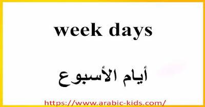 week days    أيام الأسبوع