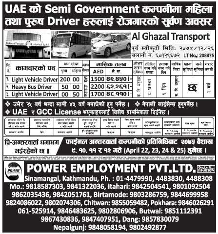 Jobs in UAE for Nepali, Salary Rs 62,261