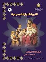 تحميل كتاب التربية الدينية المسيحية للصف الثالث الابتدائى الترم الثانى