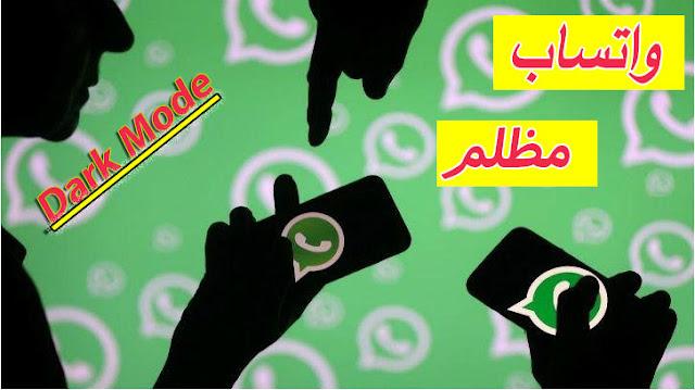 سيحظى WhatsApp أخيراً على ميزة الوضع المظلم  Dark Mode