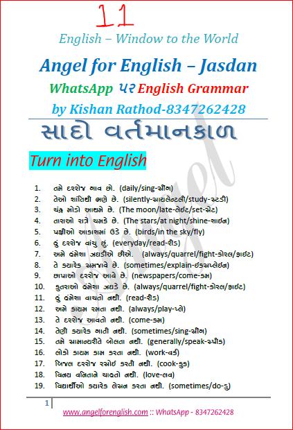 LEARN ENGLISH GRAMMAR IN GUJARATI DOWNLOAD