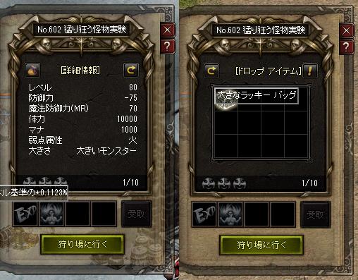 Monster Experimental (Lv80)